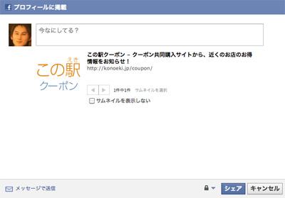 facebook シェアする
